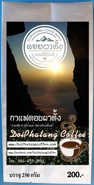 doiphatangcoffee250g